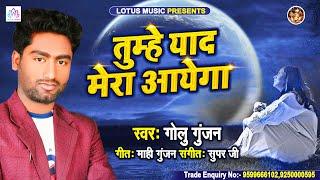 Tumhe Yaad Mera Aayega || Golu Gunjan || तुम्हे याद मेरा आयेगा || Bhojpuri Sad Song 2020