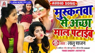 मुस्कनवा से अच्छा माल पटाईब - Lalu Sajan - Muskanwa Se Achha Maal Pataib - Maal Song 2020