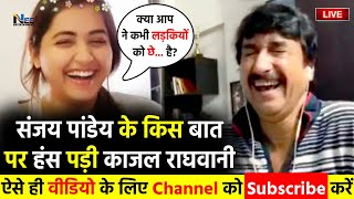 भोजपुरी के दमदार अभिनेता Sanjay Pandey के किस बात पर हंस पड़ी Kajal Raghawani