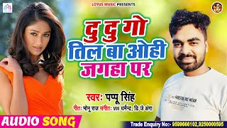 #Pappu Singh का सुपर हिट सांग 2020 || दु दु गो तिल बा ओही जगहा पर || Du Du Go Til Ba Ohi Jagha Par