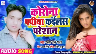 #Rajesh Lal Yadav || कोरोना पपीया कईलस परेशान || Corona Papiya Kailas Pareshan || New Songs 2020