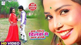 #Hero Diwana का रोमांटिक वीडियो || बस गइलू दिलवा में जान बनके || Bhojpuri New Video Song 2020