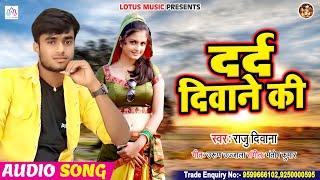 #Raju Diwana बहुत बड़ा बेवफाई सांग || दर्द दिवाने की || Dard Diwane Ki || Bhojpuri Sad Song 2020