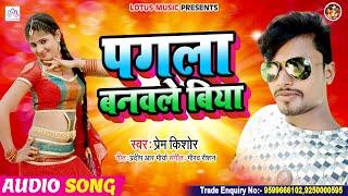 #Prem Kishor सबसे बड़ा हिट सांग || #पगला बनवले बिया || Pagla #Banwle Biya || Bhojpuri Hits Song 2020