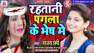 #BEWAFAI_SONG_2020 // रहतानी पगला के भेष में // Sanjay Premi // Bhojpuri Sad Song 2020