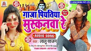 #BolBam_TikTok_Viral_SONG_2020 // Lalu Sajan // Gaja Piyatiya Muskanwa Re