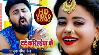 #Video | दर्द करिहईया के | Kumar Abhishek Anjan | Dard Karihaiya Ke | Bhojpuri Hit Song 2020
