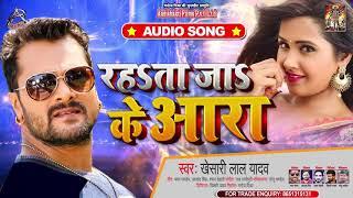भतार भटियारा रहता जाके आरा | #Khesari Lal Yadav | Rahata Ja Ke Aara | Bhojpuri Hit Song 2020