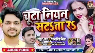 #Ankush Raja || चुटा नियन साटाता रs || #Antra Singh | Chuta Niyan Satata Re | Bhojpuri Song 2020