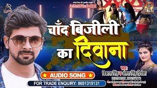 #Antra Singh Priyanka || चाँद बिजीली का दिवाना | #Vikash Singh | Bhojpuri Hit Song 2020