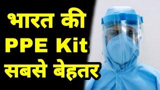 India में बनने वाली PPE Kit पूरी दुनिया में सबसे बेहतर है, इसका सबूत देखिये
