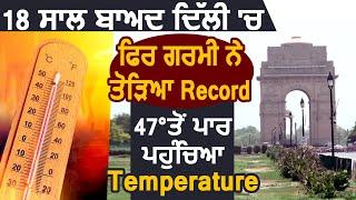 Delhi में गर्मी ने 18 साल का तोड़ा Record ,Temperature 47°से हुआ पार