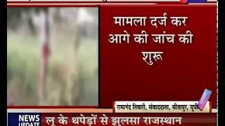 Sitapur News | पेड़ से लटका मिला युवक का शव, जांच में जुटी पुलिस