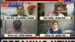 Khas khabar | Corona संक्रमण को लेकर Rahul Gandhi का केंद्र सरकार पर फिर हमला | JAN TV