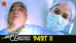 Uttama Villain Full Movie Part 11 | Latest Telugu Movies | Kamal Hassan | Andrea Jeremiah
