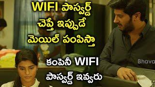 Wifi పాస్వర్డ్ చెప్తే ఇప్పుడే మెయిల్ పంపిస్తా కంపెనీ | Dulquer Salmaan Latest Movie Scenes