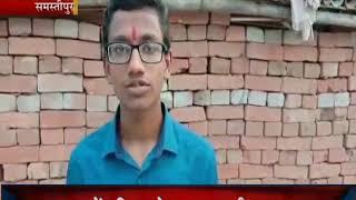 Samastipur | मैट्रिक बोर्ड  में किसान के बेटे ने मारी बाजी, 480 अंक लाकर दूसरा स्थान किया प्राप्त