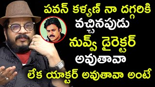 I Asked Pawan Kalyan What You Want To Become | Director Geetha Krishna Latest Interview