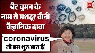 चीनी वायरोलोजिस्ट का दावा, 'कोरोना तो छोटा मामला है, अज्ञात वायरसों के और हमले हो सकते हैं'