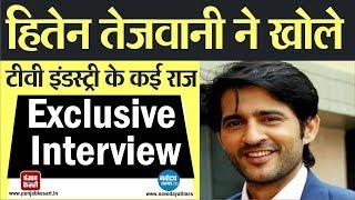 Exclusive Interview: मशहूर अभिनेता हितेन तेजवानी ने खोले टीवी इंडस्ट्री के कई अनजाने राज