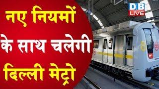 नए नियमों के साथ चलेगी Delhi Metro   Delhi Metro तैयार, केंद्र की अनुमति का इंतजार  #DBLIVE