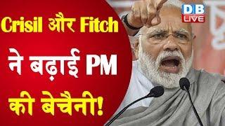 Crisil और Fitch ने बढ़ाई PM की बेचैनी! भारत की GDP में 5% गिरावट का अनुमान |#DBLIVE