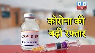 Coronavirus की बढ़ी रफ्तार   नहीं थम रहा Coronavirus का महासंकट  #DBLIVE
