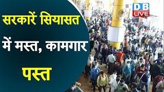सरकारें सियासत में मस्त, कामगार   पस्त कुर्ला टर्मिनट पर जुटी लोगों की भीड़  #DBLIVE