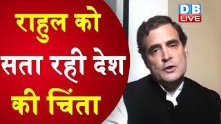 राहुल को सता रही देश की चिंता   आज हेल्थ एक्सपर्ट से राहुल ने की बात  #DBLIVE