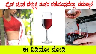 Amazing Interesting Benefits of Red Wine with Garlic | Health Tips