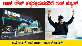 Good News - Amazon giving big opportunity in lock down | Kannada News
