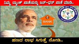 How to convert bank account to Jan dhan account | New Jan Dhan Scheme