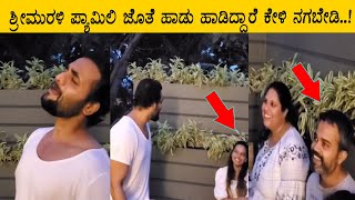 Sri murali singing a song | Murali happy moments with his family | Prashanth neel | Vidya Srimurali
