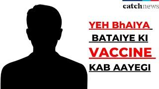 'Yeh Bhaiya Bataiye Ki Vaccine Kab Aayegi?': Rahul Gandhi Asks Public Health Expert | Catch News