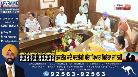आज दोपहर 3 बजे होगी Punjab Cabinet की Meeting,LockDown बढ़ाने को लेकर हो सकता है अहिम फ़ैसला