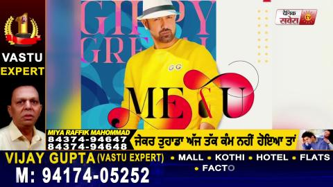 ME & U | Gippy Grewal | New Song 2020 | First Look | Dainik Savera