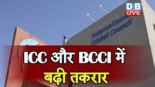 ICC और BCCI में बढ़ी तकरार   2021 T-20  वर्ल्डकप की मेजबानी पर लटकी तलवार  #DBLIBE