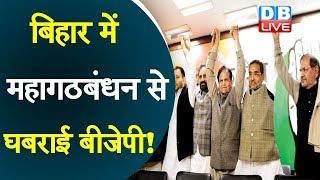 Bihar में महागठबंधन से घबराई BJP ! RJD-Congress में दरार डालने की कोशिश में सुशील मोदी |
