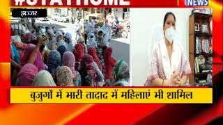 झज्जर: मनाही के बावजूद बैंकों के बाहर उमड़ी बुजुर्गों की भीड़ ! ANV NEWS HARYANA