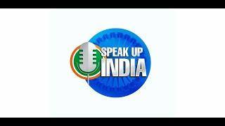 Speak Up India मुहिम का हिस्सा बनिए, देश बचाइए