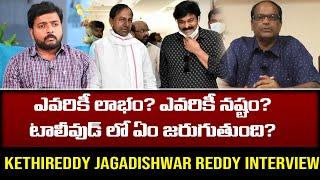 Kethireddy Jagadishwar Reddy Interview | Lock Down Effect on Tollywood News | Top Telugu TV