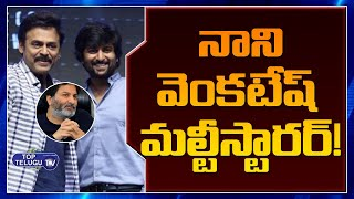 Trivikram Nani Venkatesh Multi starer Movie | Tollywood News | Top Telugu TV