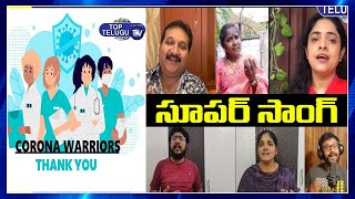 Singers Pay Tribute to Covid Worriors | Singer Mano | Sri Krishna | Telugu Songs  | Top Telugu TV