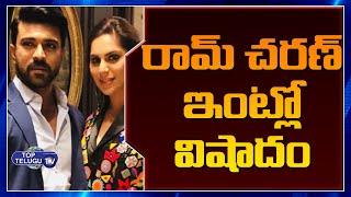 విషాదం లో చరణ్ భార్య ఉపాసన | Ram Charan Wife Upasana Latest News | Top Telugu TV