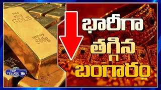 భారీగా తగ్గిన బంగారం | Today Gold Price | Gold Rate Today | India | Hhyderanad | Top Telugu TV