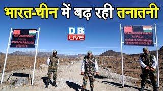 भारत-चीन विवाद के ताजा अपडेट    India China Ladakh LAC Tension   Xi Jinping   India and china news