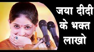 || Jaya Kishori || Special || 2020 || सफलता पाने का तरीका ||