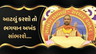 આટલું કરશો તો ભગવાન અખંડ સાંભરશે.....પૂ સદ્ સ્વામી શ્રી નિત્યસ્વરૂપદાસજી