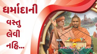 ધર્માદાની વસ્તુ લેવી નહિ....પૂ સદ્ સ્વામી શ્રી નિત્યસ્વરૂપદાસજી