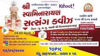 Kahoot    Shree Swaminarayan Satsang Quiz